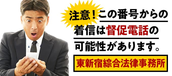 東 新宿 綜合 法律 事務 所